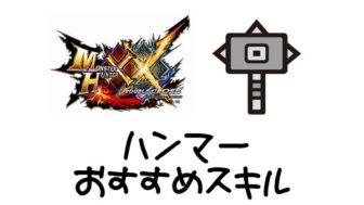 MHXX ハンマーおすすめスキル