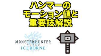 【MHW】ハンマーのモーション値まとめ(暫定版)