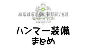 【MHW】ハンマー用おすすめ装備集 ハンマー歴7年の筆者が厳選!【モンハンワールド】