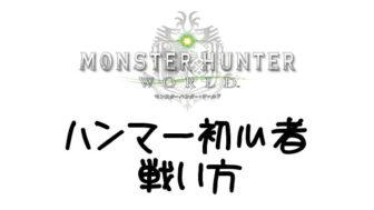 【MHW】とにかく簡単!ハンマー初心者向けの戦い方とコツ
