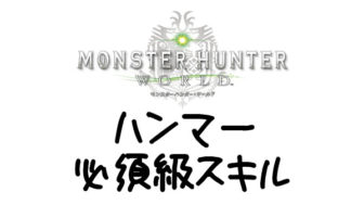 MHW ハンマー必須級スキル