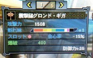MH3Gの最高火力ハンマー、震撃鎚グロンド・ギガ 覚醒編