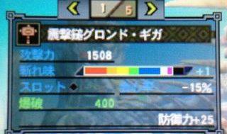 【MH3G】震撃鎚グロンド・ギガを最強ハンマーにするスキル