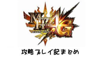 【MH4G】攻略プレイ記まとめ